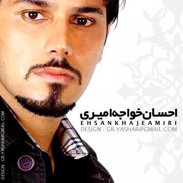 http://ahwaz-bazack5.persiangig.com/Ehsan%20Khaje%20Amiri/Ehsan%252520New%5BWww.Ahwaz-Song.Sub.Ir%5D.jpg